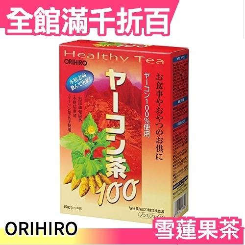日本 ORIHIRO 雪蓮果茶100 3g*30包 日本茶 飲茶 茶包【小福部屋】
