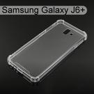 四角強化透明防摔殼 Samsung Galaxy J6+/J6 Plus (6吋)