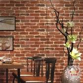 復古懷舊3D立體仿磚紋磚塊磚頭墻紙咖啡館酒吧餐廳文化石紅磚壁紙【限時八折】
