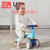 babycare寶寶平衡車無腳踏 嬰兒滑行學步車1-3歲兒童滑步車溜溜車 設計師生活百貨
