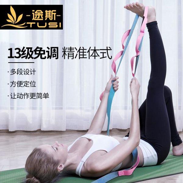瑜伽帶 途斯瑜伽伸展帶拉筋瑜伽繩空中瑜伽開肩帶瑜珈駝背瑜伽輔助 霓裳細軟