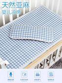 兒童涼席嬰兒涼席亞麻新生兒童幼兒園午睡專用涼席寶寶透氣嬰兒床宿舍 寶貝計劃