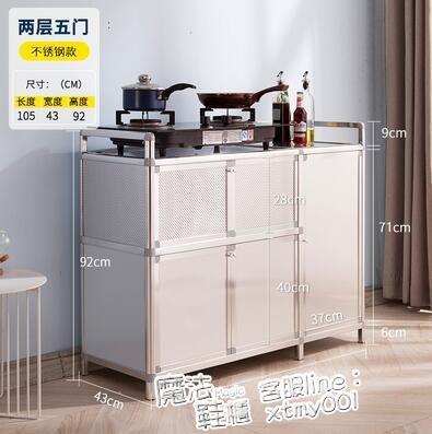 櫥櫃不銹鋼碗櫃家用廚房櫃子收納櫃置物架多功能簡易灶臺櫃儲物櫃 ATF 夏季新品