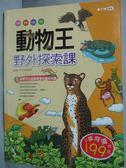 【書寶二手書T3/少年童書_WDW】動物王:野外探索課_哈哈知識書編輯部