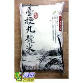 [COSCO代購] 臺梗九號米 9公斤 (2入)_W78778