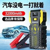 逆變器 小能人汽車應急啟動電源大容量車載搭電神器電瓶移動充電寶打火器 快速出貨