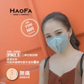 【HAOFA x MASK】平價 N95『3D 氣密型立體口罩』『活性碳成人款』五層 活性碳口罩 50入/盒 台灣製造