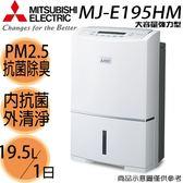 限量【MITSUBISHI三菱】19.5公升/1日 日本製造 大容量強力型 除濕機 MJ-E195HM 免運費