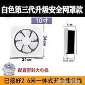 10寸換氣扇靜音廚房衛生間窗式排風扇抽風機超強力家用排氣扇單向 【優樂美】