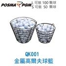 POSMA PGM 金屬高爾夫球籃 高爾夫球框 可裝50顆球 QK001S