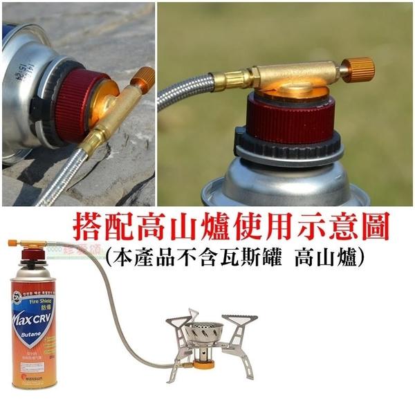 【JIS】K034 高山瓦斯轉接卡式瓦斯轉接器 鋁合金銅蕊 防漏氣 自動閉氣 轉接頭 蜘蛛爐 高山爐可用