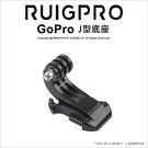 睿谷 GoPro J型底座 J型轉接座 轉接扣 胸帶 頭帶 底座【可刷卡】薪創數位