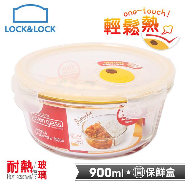 【樂扣樂扣】輕鬆熱耐熱分隔玻璃保鮮盒/圓形900ML