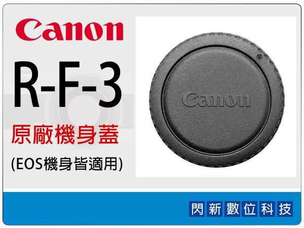 Canon R-F-3/RF3 原廠機身蓋 (適用EOS系列機身)