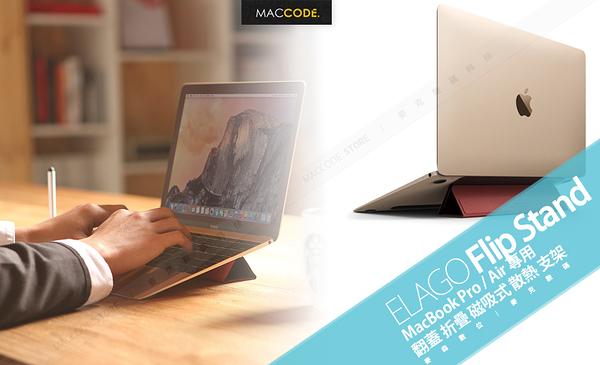 elago Flip Stand MacBook Pro / Air 專用 翻蓋 折疊 磁吸式 散熱 支架