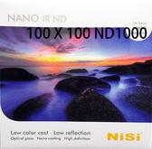 NISI 100系統 100X100 ND1000 方形 全面減光鏡 減光十格