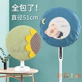 風扇罩防塵罩全包卡通落地式風扇保護罩布藝圓形電防塵罩【倪醬小鋪】