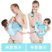 嬰兒背帶初生新生兒橫抱式背巾四季通用前抱式寶寶抱帶背孩子【一件免運】