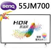 «免運費/現折價» BenQ 55型4K智慧藍光液晶電視 55JM700【南霸天電器百貨】