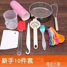 套裝烤箱家用烘培面包蛋糕模具入門新手烘培套餐QM『櫻花小屋』