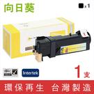 向日葵 for Fuji Xerox CT201260 黑色環保碳粉匣/適用 DocuPrint C1190FS