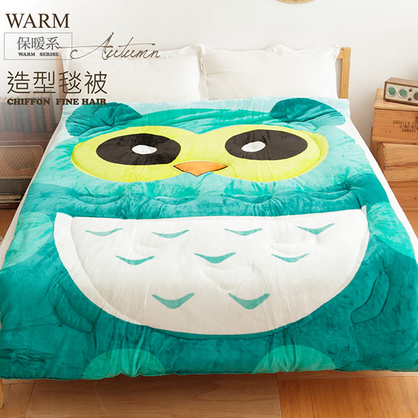 貓頭鷹(綠).可愛卡通法蘭絨造型被.可當毯子/可當棉被 / 伊柔寢飾