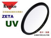 Kenko 52mm ZETA UV 熱銷商品 無敵PK價 總代理正成公司貨 再享12期分期0利率