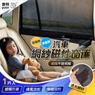 普特車旅精品【CV0101】單片汽車網紗...