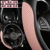 專用女士汽車方向盤套女夏季新款韓國可愛粉色時尚四季通用型把套 【好康八九折】