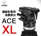 Sachtler 沙雀 Ace XL 德...