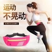 腰包-跑步手機腰包手機男多功能女運動腰包隱形運動包跑步裝備 提拉米蘇