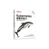 Kubernetes建置與執行(2版)