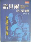 【書寶二手書T6/科學_HSJ】諾貝爾的榮耀-化學桂冠_科學月刊