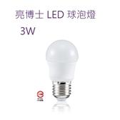亮博士LED燈泡 球泡燈3W 高效光 E27燈座 白光/黃光 室內照明