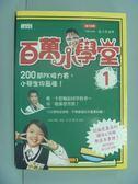 【書寶二手書T4/少年童書_GRG】百萬小學堂-200題PK接力賽_友松製作