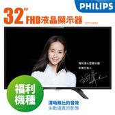 福利品 飛利浦 32PFH4082 FULL HD 液晶電視(顯示器+視訊卡)