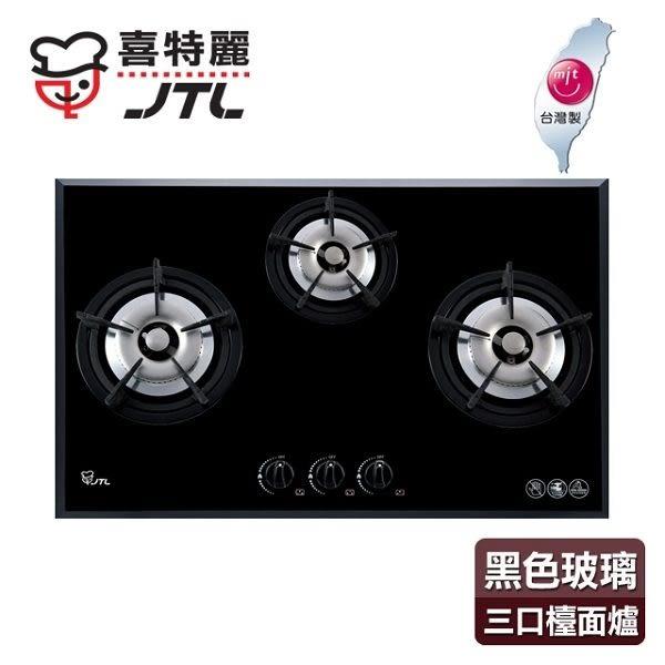 【甄禾家電】喜特麗JT L 三口玻璃檯面爐 JT-3002A 強化玻璃 黑/白 瓦斯爐 JT3002A 限送大台北