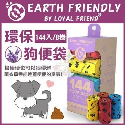 *WANG* LOYAL環保狗便袋 薰衣草香氛 144入/8卷 撿便袋 環保袋