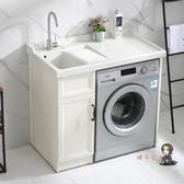 洗衣櫃 陽台洗衣櫃組合防曬太空鋁滾筒洗衣機伴侶櫃衛生間高低盆一體定製T