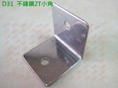 D31 L型角架 50X50 mm 鐵片 白鐵 不銹鋼 寬型內角鐵 L型固定片 不鏽鋼小角 搗擺用