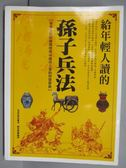 【書寶二手書T1/軍事_QLG】給年輕人讀的孫子兵法_孫武