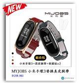 MIJOBS 小米手環3替換真皮腕帶 + 小米手環3 + 保護貼x2 組合包 米布斯 錶帶 三代 真皮 手環
