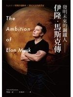 二手書 發明未來的鋼鐵人:伊隆.馬斯克傳─PayPal╳特斯拉電動車╳移民火星 R2Y 9571359939