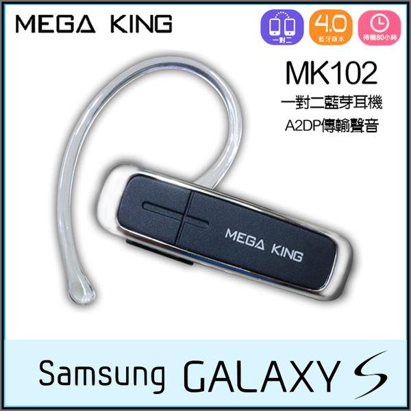 ▼MEGA KING MK102 一對二藍牙耳機/SAMSUNG/Galaxy S2 I9100/S3 I9300/S4 I9500/S5 I9600/S6 Edge/mini