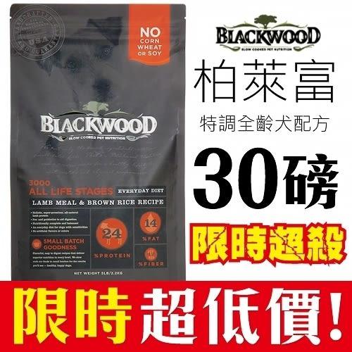《48HR快速出貨》*KING*《柏萊富》blackwood 特調全齡犬配方(羊肉+糙米+雞肉) 30磅
