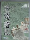 【書寶二手書T1/一般小說_KNY】老殘遊記_劉鶚/原著,陳一舟、翁新/改編