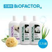 百潔特嬰幼兒天然兩用洗髮沐浴精三入組 Biofactor F-BF-002
