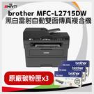 【+原廠碳粉匣三支】brother MFC-L2715DW 黑白雷射自動雙面傳真複合機
