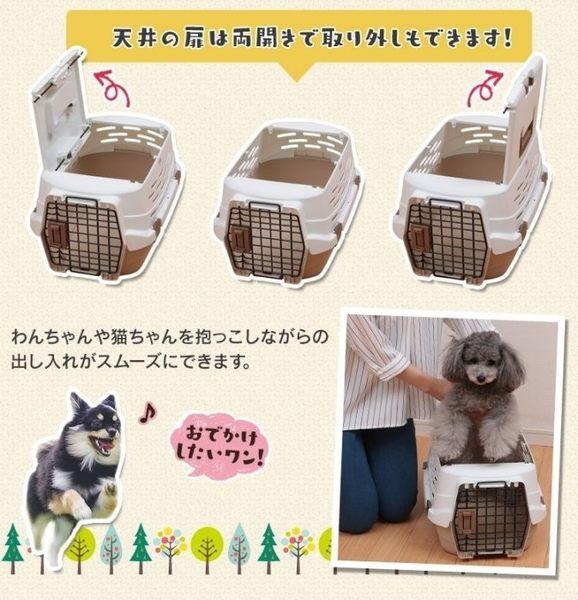 *KING WANG*IRIS《寵物狗提籠-S》犬用提籠【IRIS-UPC-490】