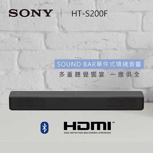 領卷折200元 ★結帳現折 SONY HT-S200F SOUNDBAR 2.1聲道單件式環繞音響 多重聽覺饗宴 黑白兩色